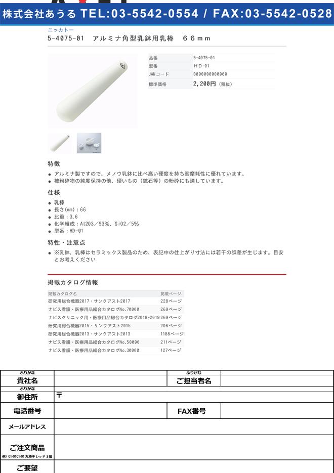 5-4075-01 アルミナ角型乳鉢用乳棒 66mm HD-01