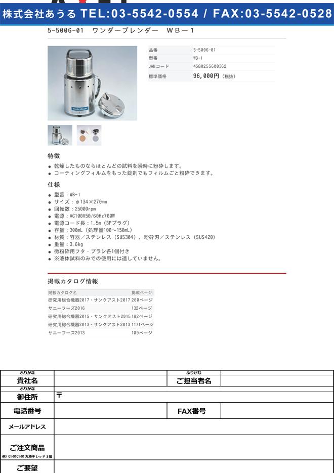 5-5006-01 ワンダーブレンダー WBー1 WB-1