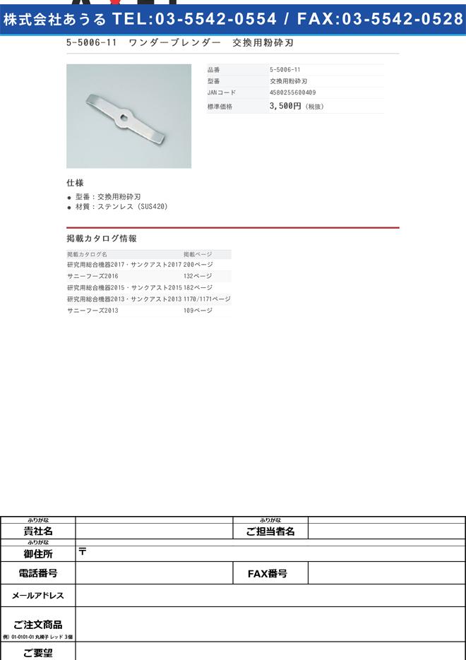 5-5006-11 ワンダーブレンダー 交換用粉砕刃