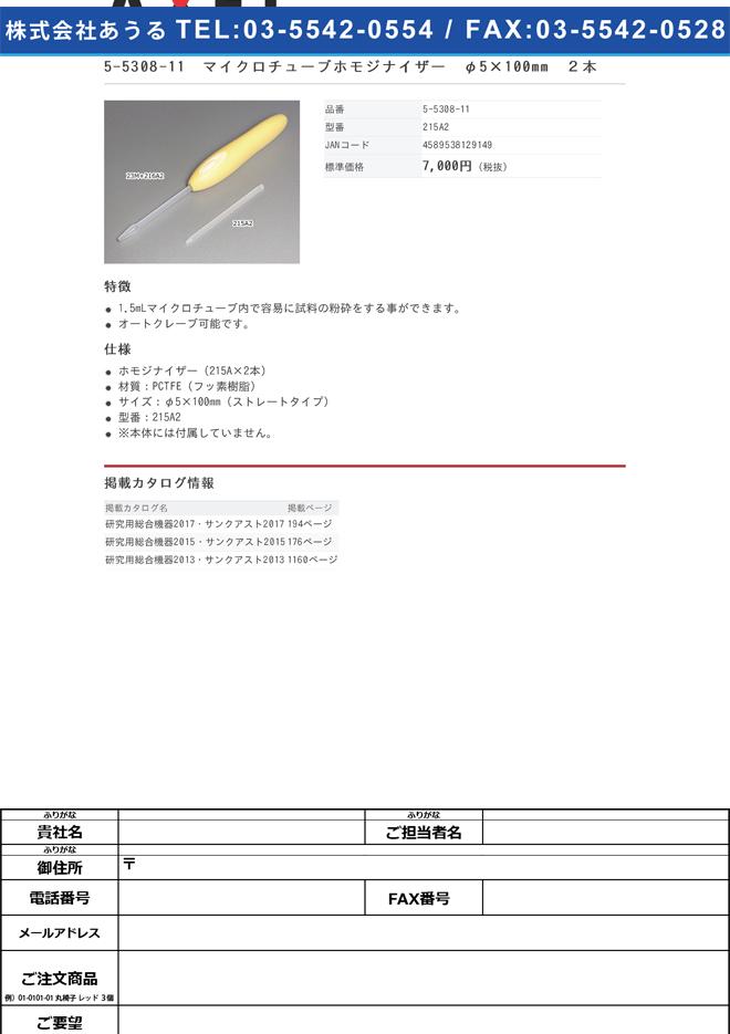5-5308-11 マイクロチューブホモジナイザー φ5×100mm 2本 215A2