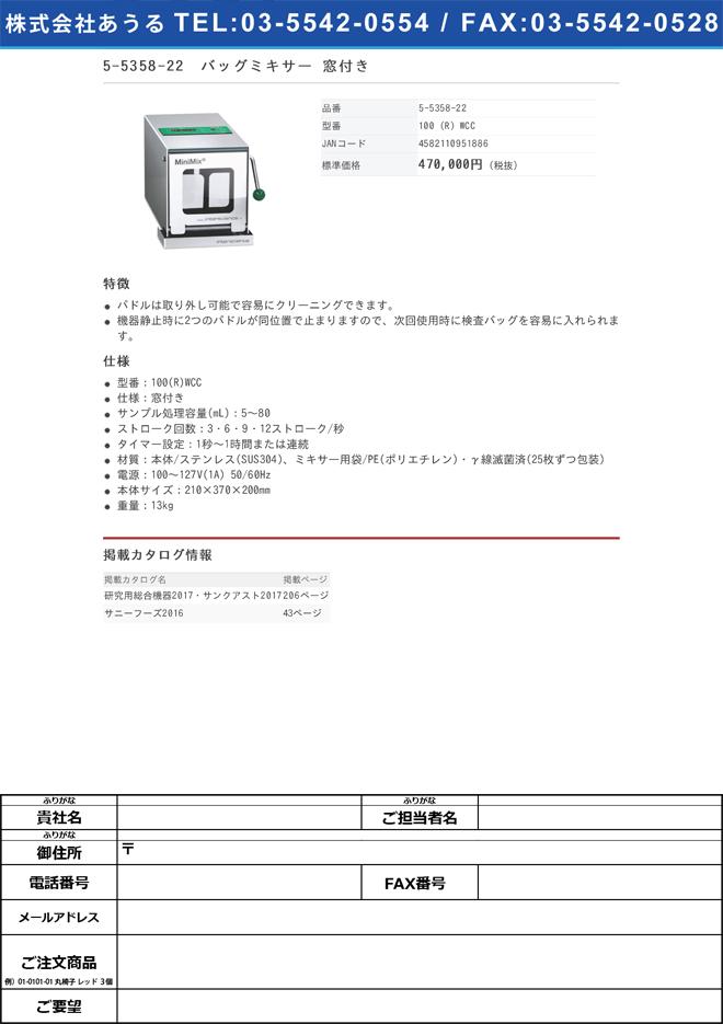 5-5358-22 バッグミキサー(MiniMix(R)) 窓付き 100(R)WCC