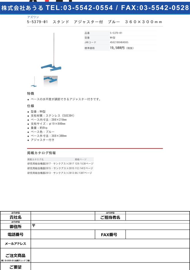 5-5379-01 スタンド アジャスター付 ブルー 360×300mm WH型b