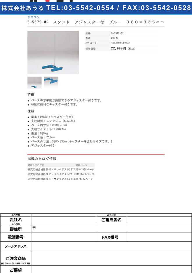 5-5379-02 スタンド アジャスター付 ブルー 360×335mm WHC型