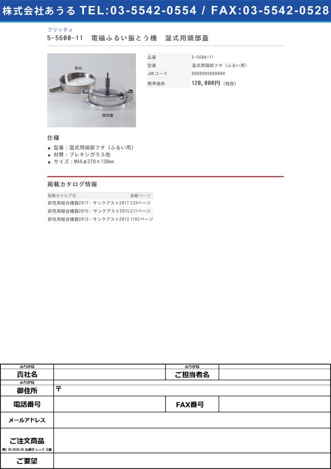 5-5600-11 電磁ふるい振とう機 湿式用頭部蓋(ふるい用)