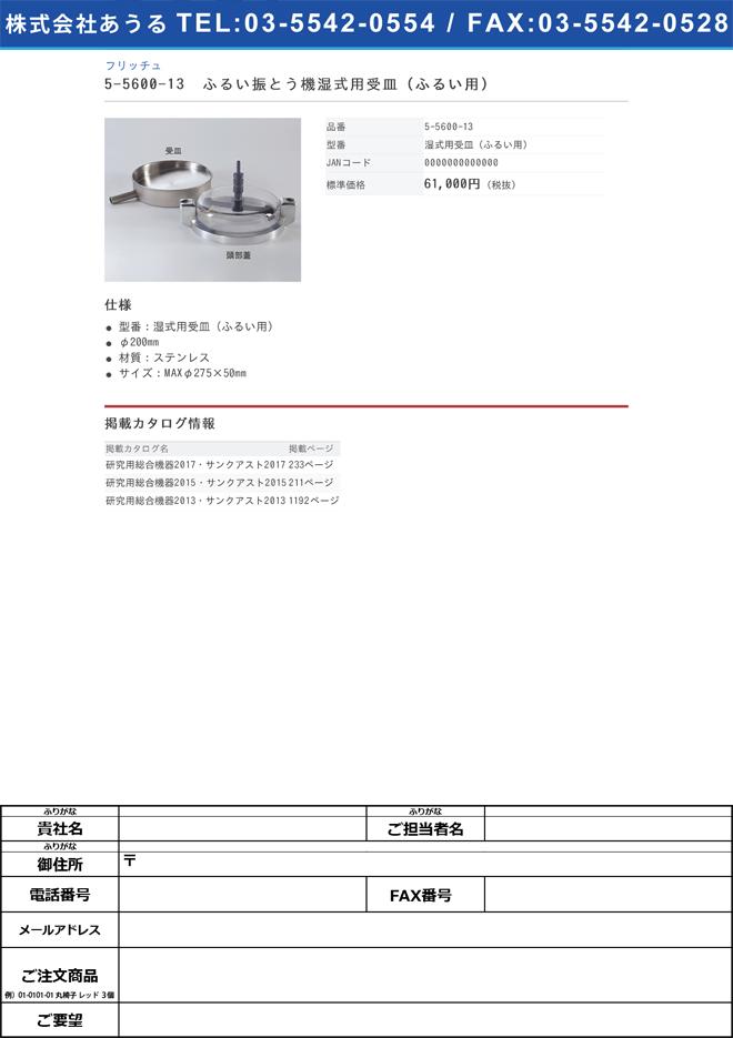 5-5600-13 ふるい振とう機湿式用受皿(ふるい用)