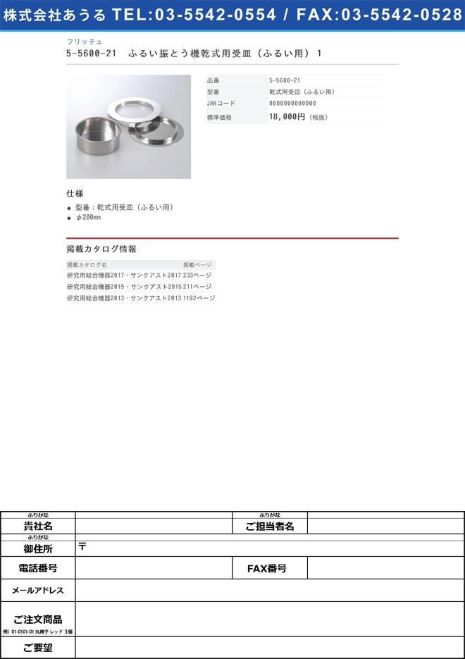 5-5600-21 ふるい振とう機乾式用受皿(ふるい用)1