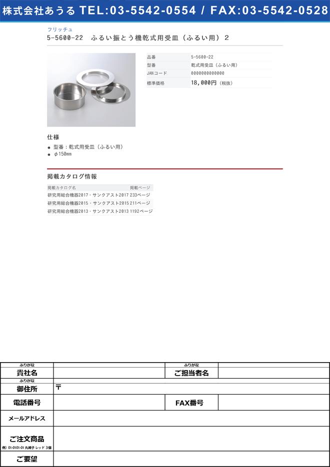 5-5600-22 ふるい振とう機乾式用受皿(ふるい用)2