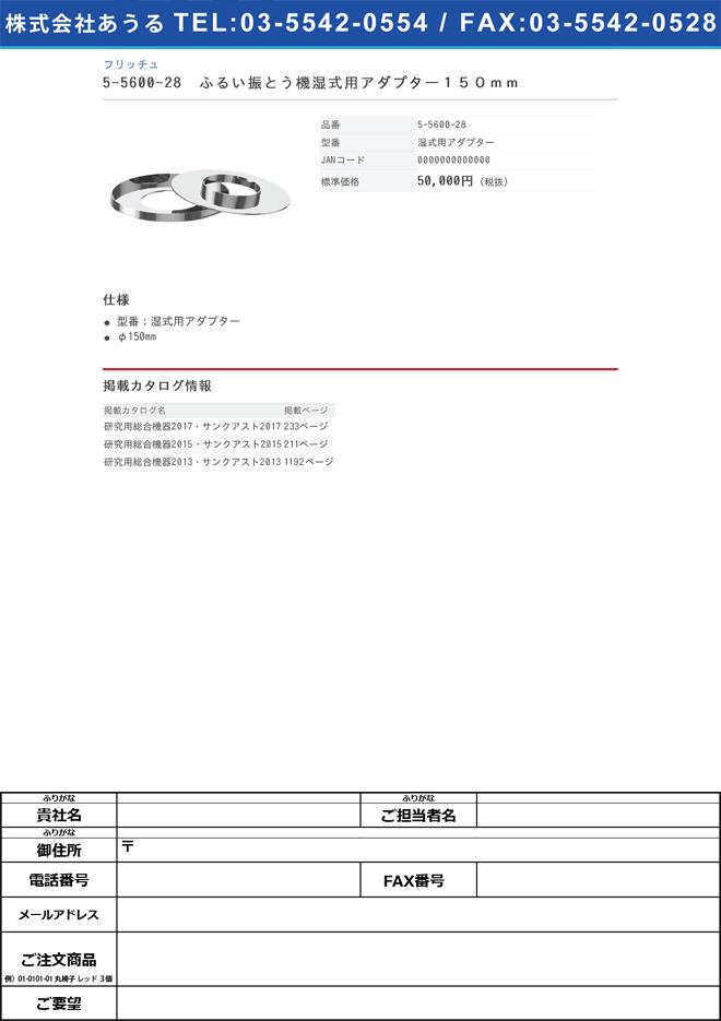 5-5600-28 ふるい振とう機湿式用アダプターφ150mm