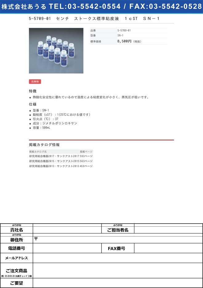 5-5709-01 センチ ストークス粘度液 1cST SN-1>