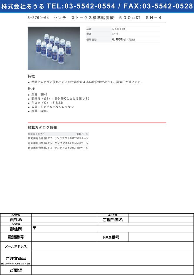 5-5709-04 センチ ストークス粘度液 500cST SN-4