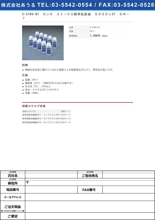 5-5709-07 センチ ストークス粘度液 5000cST SN-7