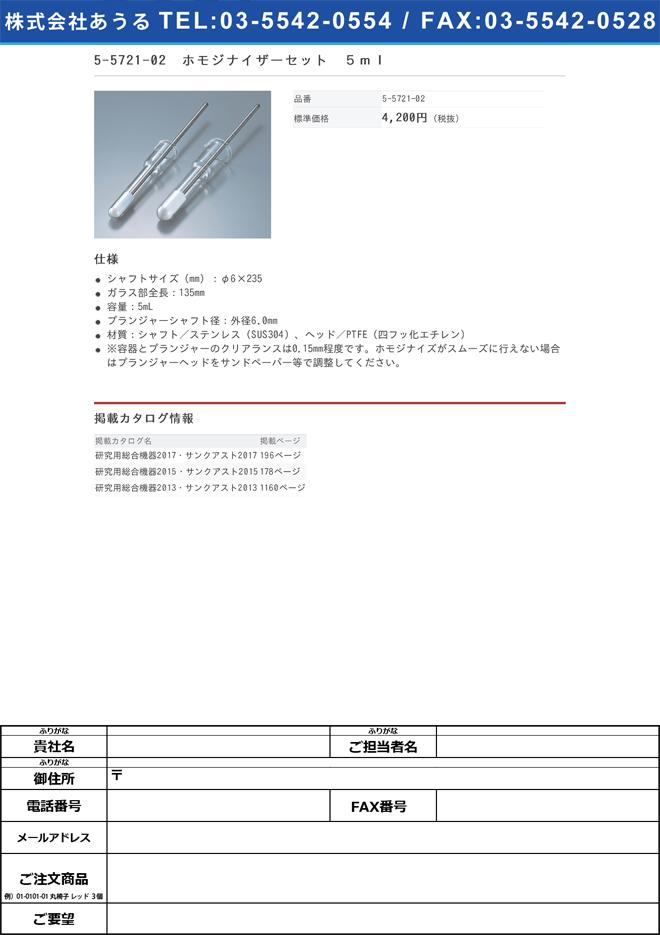 5-5721-02 ホモジナイザーセット 5mL