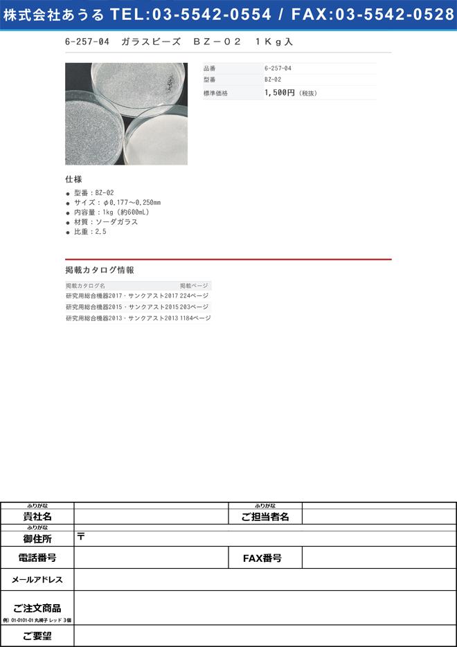 6-257-04 ガラスビーズ 1Kg入 BZ-02