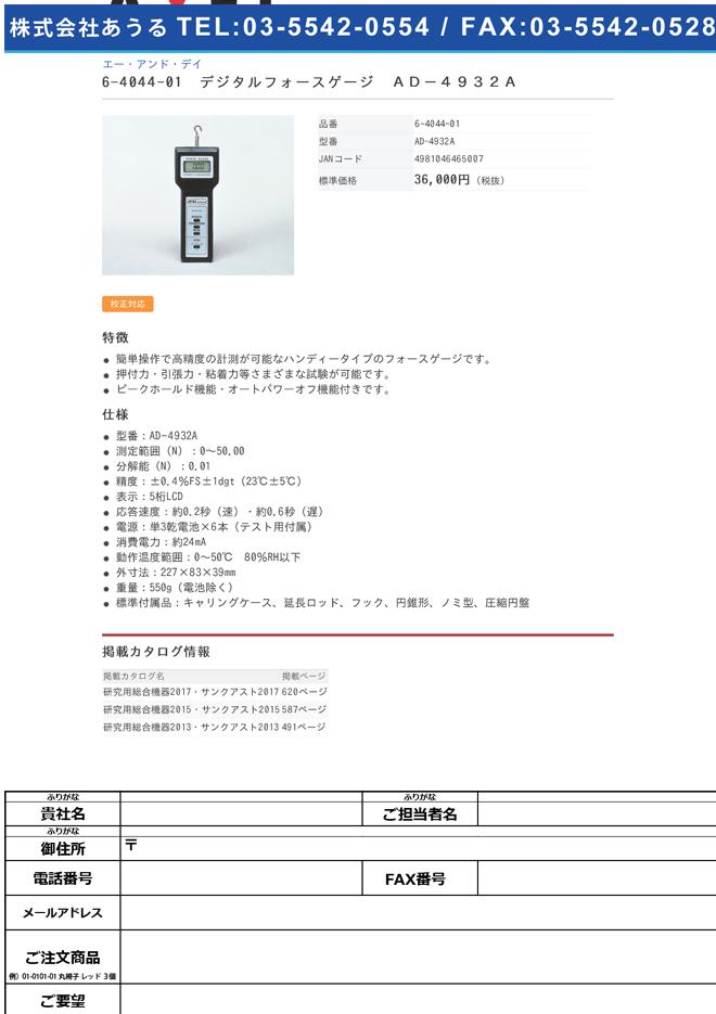 6-4044-01 デジタルフォースゲージ AD-4932A-50N