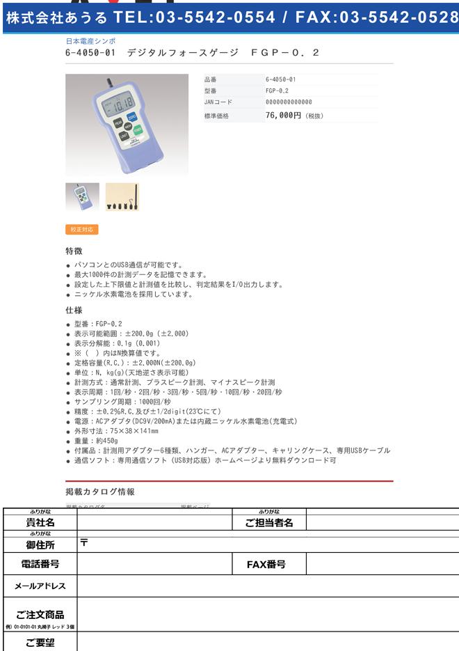 6-4050-01 デジタルフォースゲージ FGP-0.2