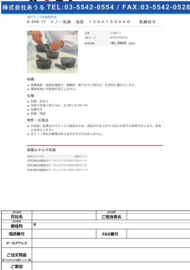 6-546-17 メノー乳鉢 浅型 φ120×φ150×40mm 乳棒付き