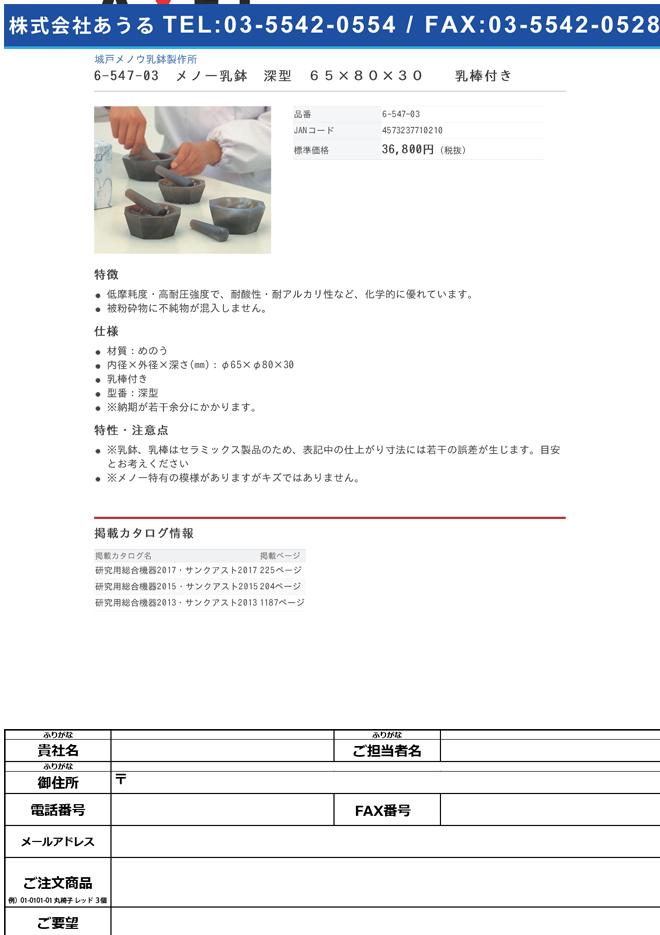 6-547-03 メノー乳鉢 深型 φ65×φ80×30mm 乳棒付き