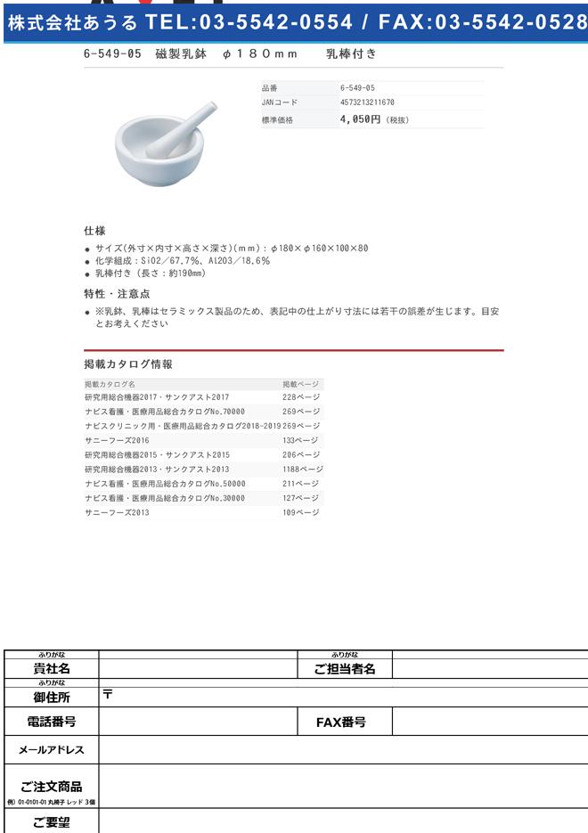 6-549-05 磁製乳鉢 φ180mm 乳棒付き