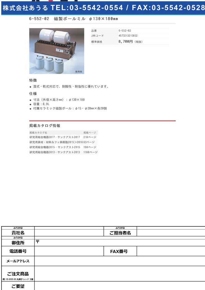 6-552-02 磁製ボールミル φ130×180mm