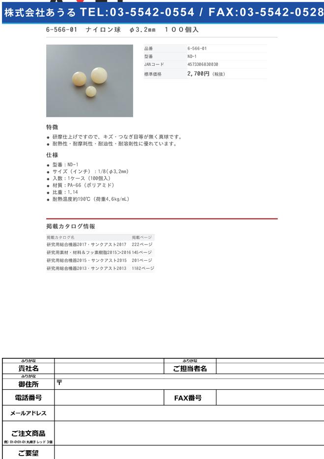 6-566-01 ナイロン球 φ3.2mm 100個入 ND-1