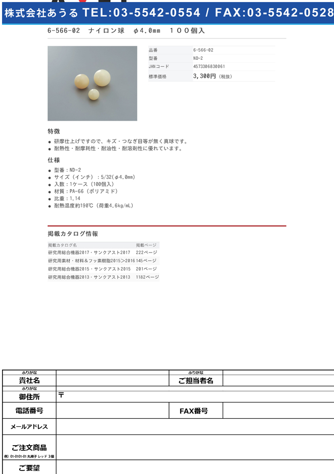 6-566-02 ナイロン球 φ4.0mm 100個入 ND-2