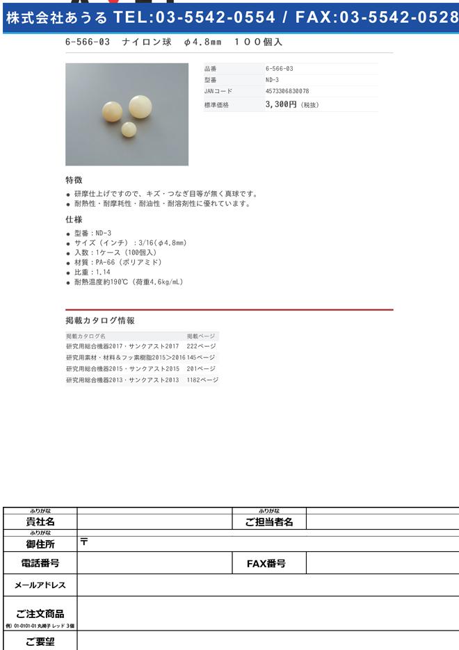 6-566-03 ナイロン球 φ4.8mm 100個入 ND-3