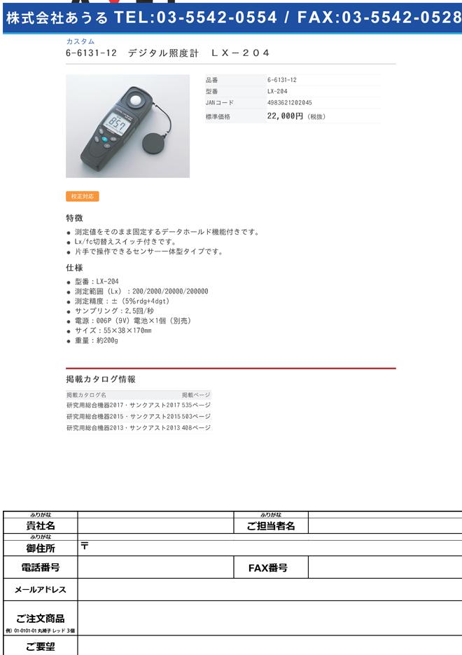 6-6131-12 デジタル照度計 LX-204