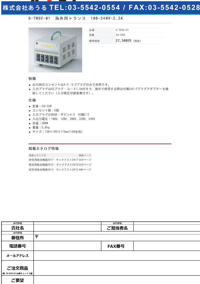 6-7092-01 海外用トランス(MULTI-POWER) 100-240V-2.3A SU-550