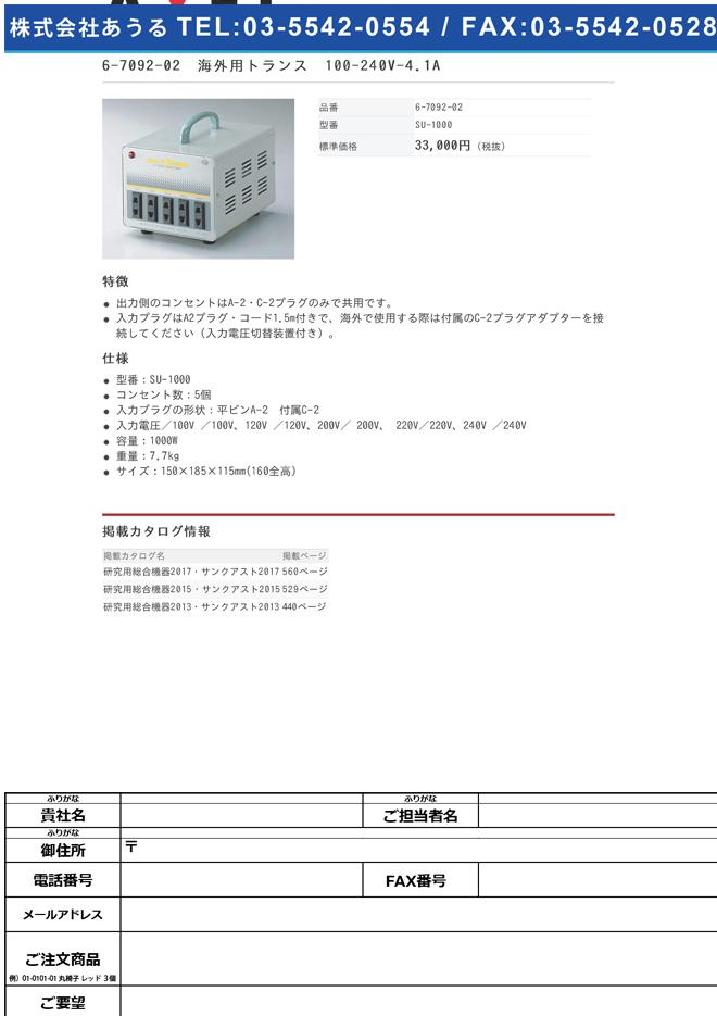 6-7092-02 海外用トランス(MULTI-POWER) 100-240V-4.1A SU-1000