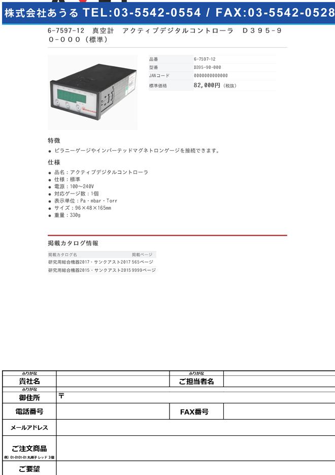 6-7597-12 真空計 アクティブデジタルコントローラ (標準) D395-90-000
