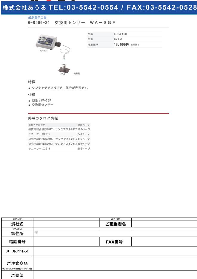 6-8500-31 残存酸素計 交換用センサー WAーSGF WA-SGF