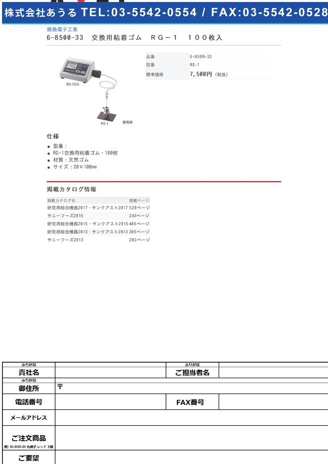 6-8500-33 残存酸素計 交換用粘着ゴム 100枚入 RG-1