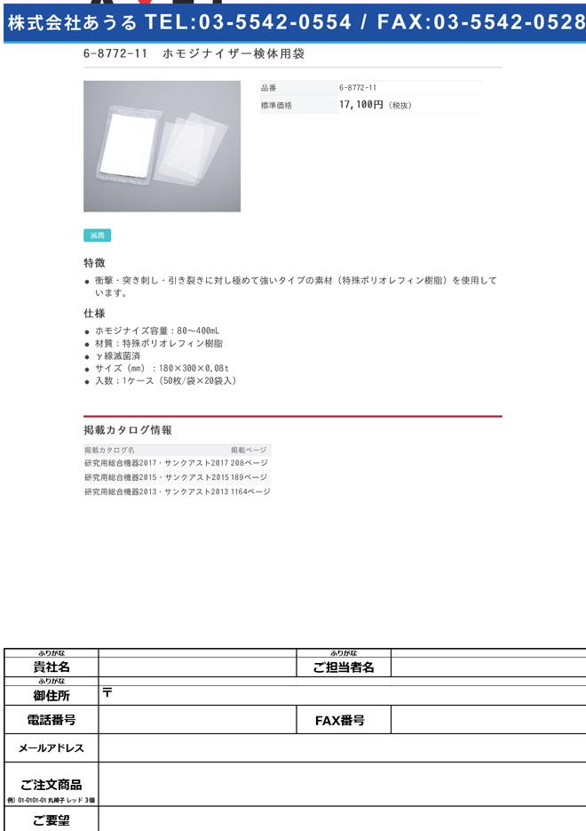 6-8772-11 ホモジナイザー検体用袋