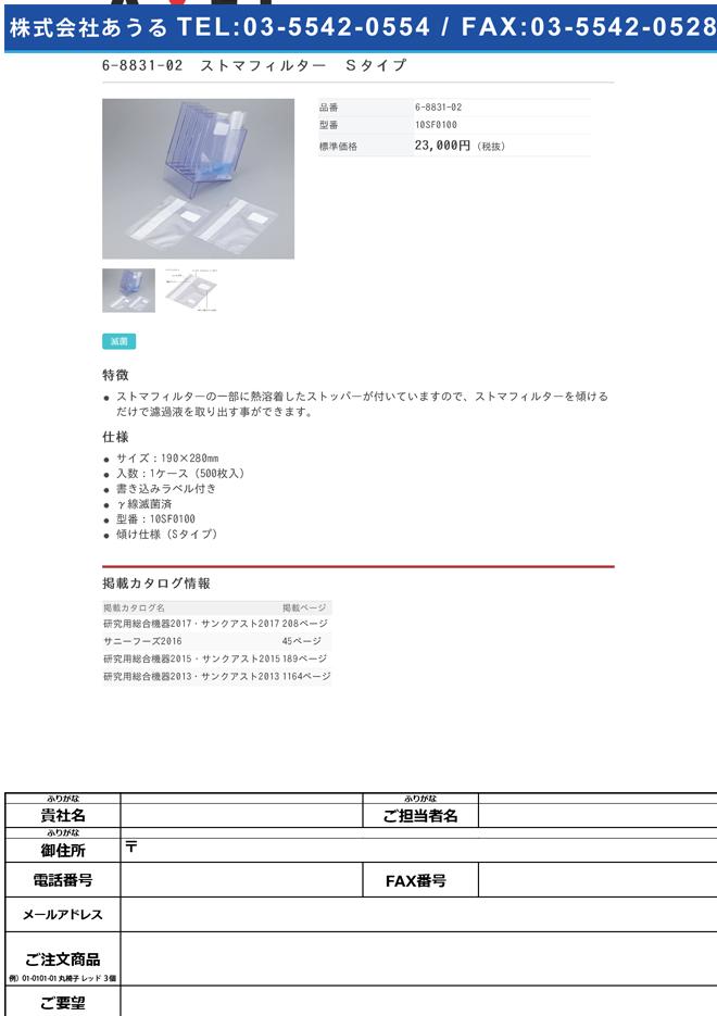 6-8831-02 ストマフィルター Sタイプ 500枚入 SF0100