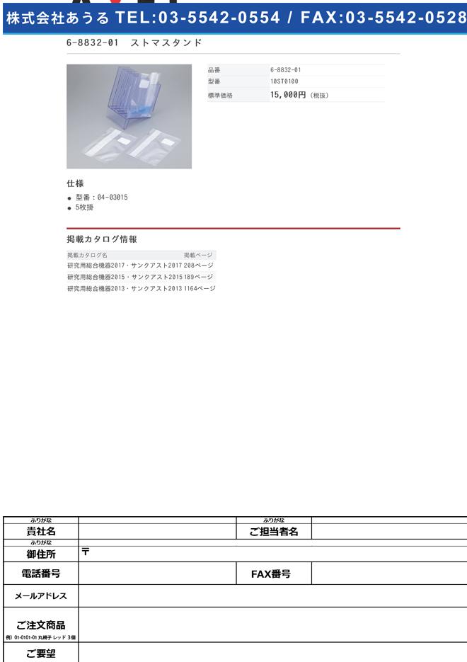 6-8832-01 ストマスタンド ST0100
