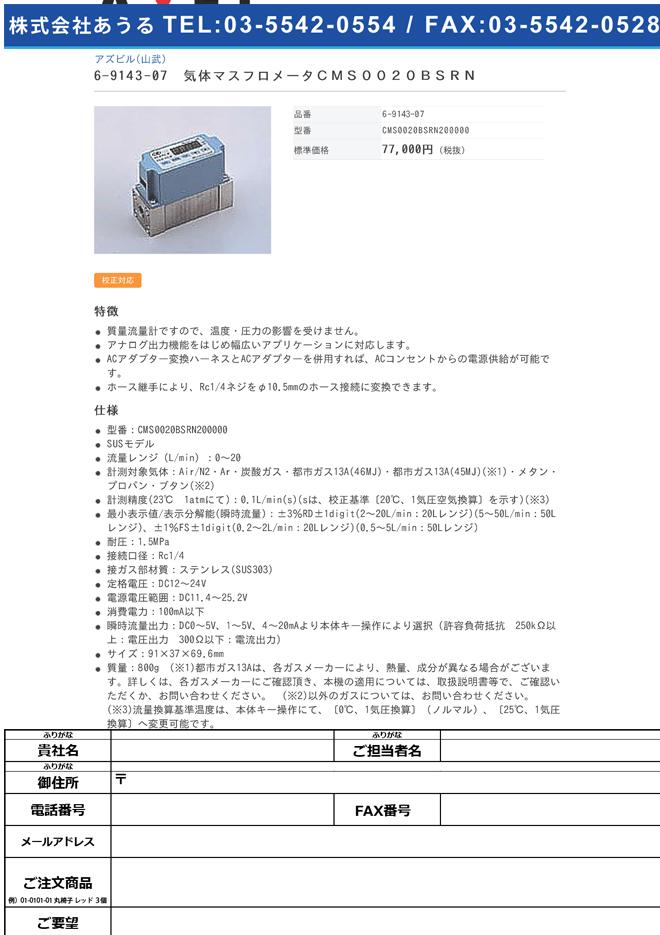 6-9143-07 気体マスフロメーターCMS0020BSRN CMS0020BSRN200000