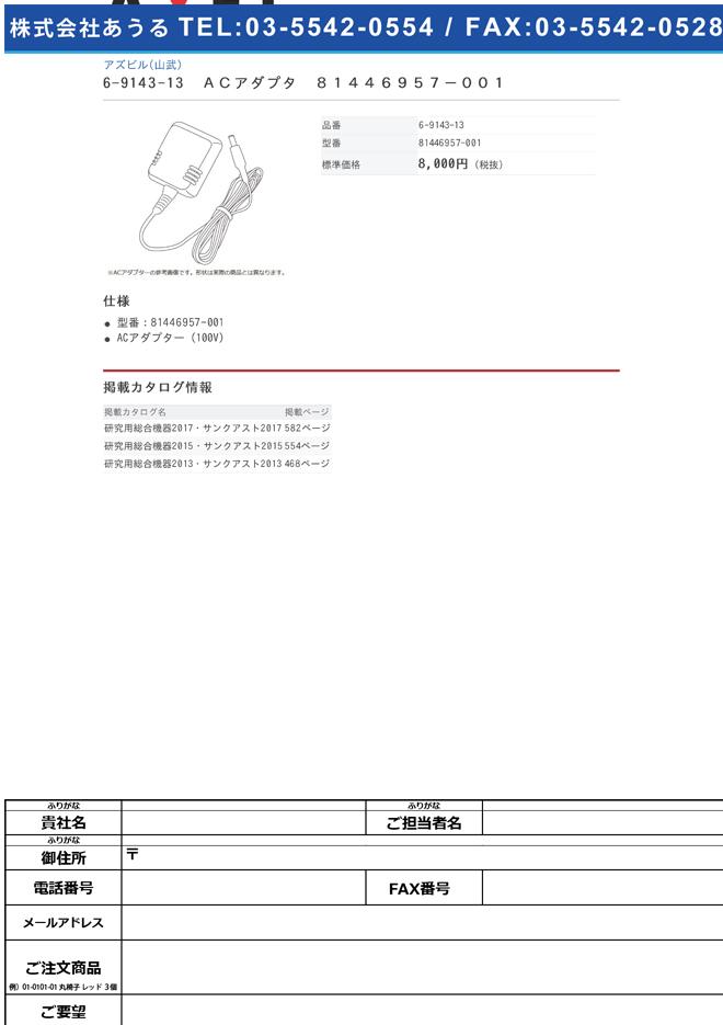 6-9143-13 気体用マスフロメーター用 ACアダプター(100V) 81446957-001