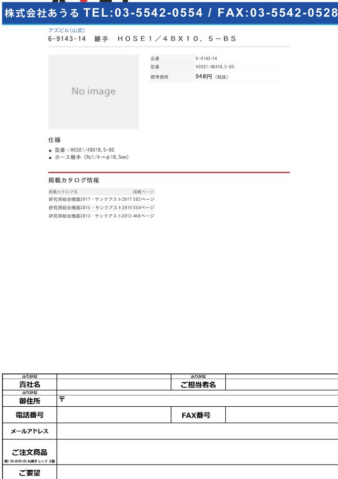 6-9143-14 気体用マスフロメーター用ホース継手(RC1/4→φ10.5mm) HOSE1/4BX10.5-BS