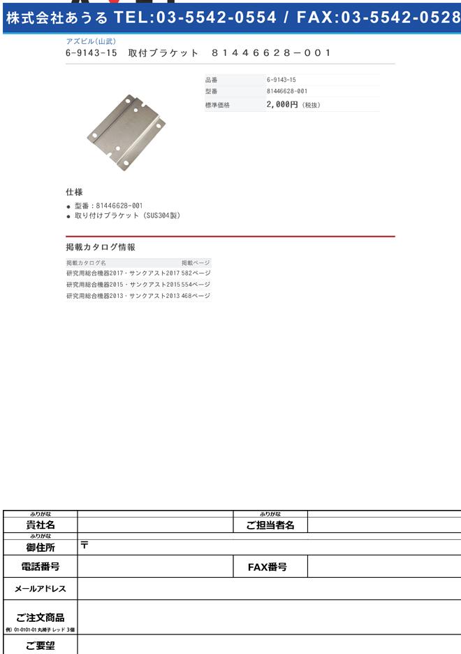 6-9143-15 気体用マスフロメーター用取付ブラケット(SUS304製) 81446628-001