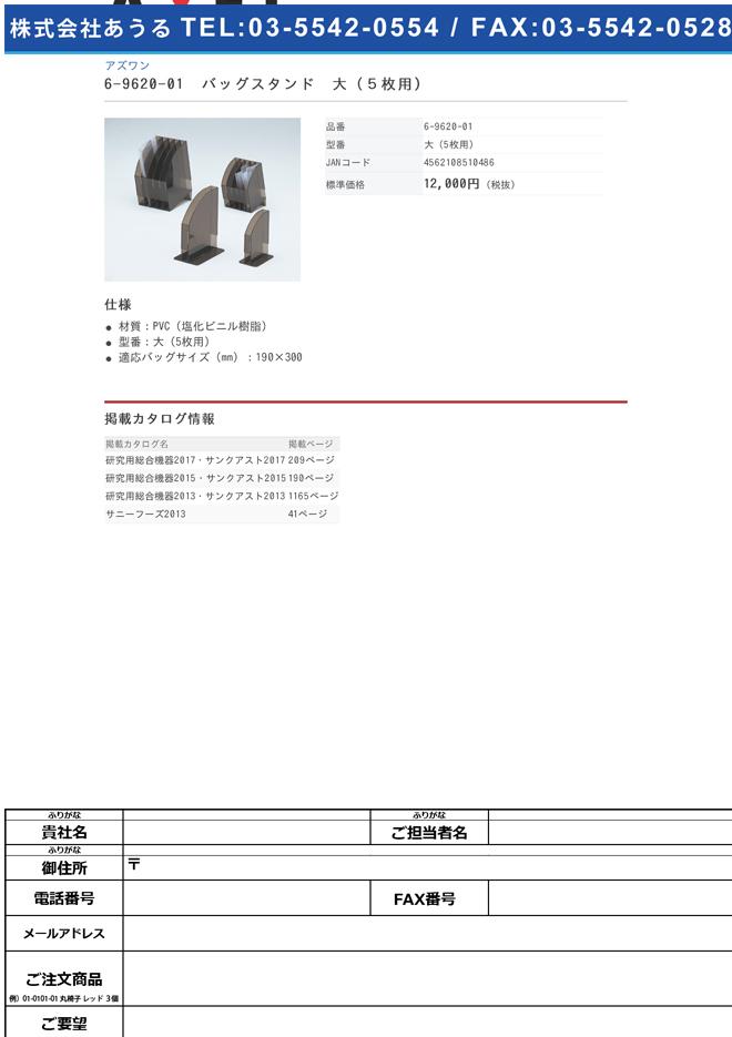 6-9620-01 バッグスタンド 大(5枚用)