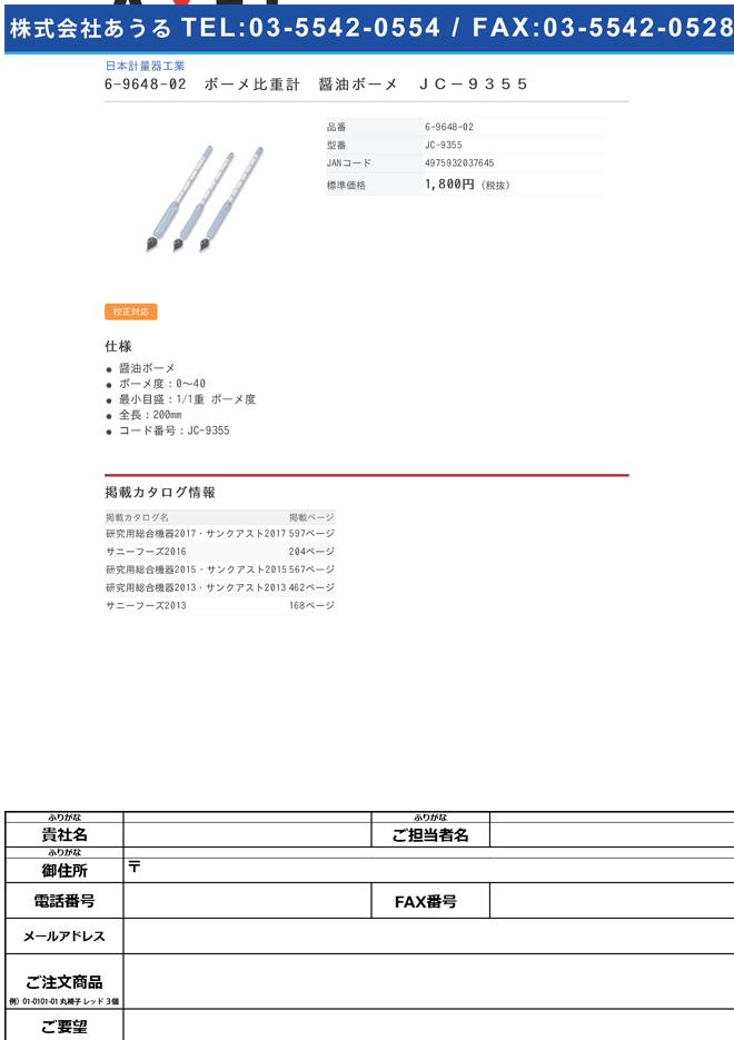 6-9648-02 ボーメ比重計 醤油ボーメ JC-9355