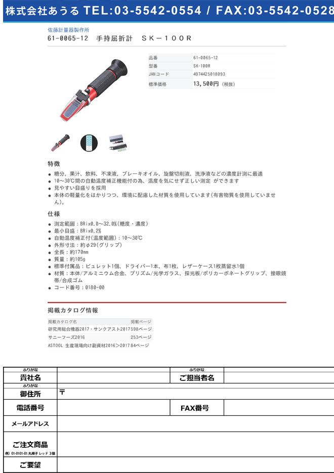 61-0065-12 手持屈折計 SK-100R