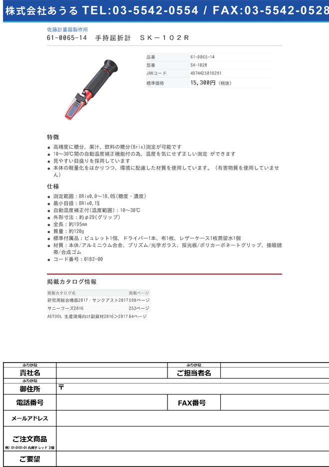 61-0065-14 手持屈折計 SK-102R