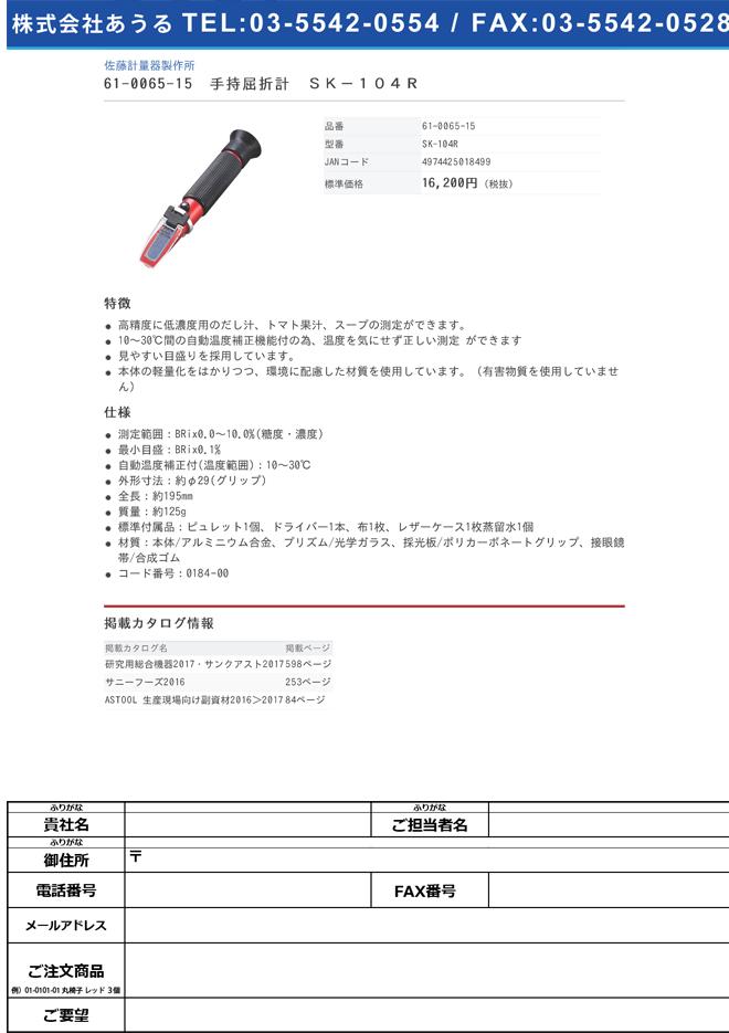 61-0065-15 手持屈折計 SK-104R