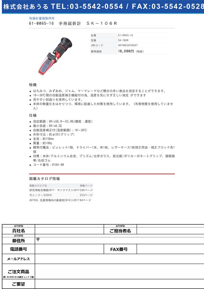 61-0065-16 手持屈折計 SK-106R