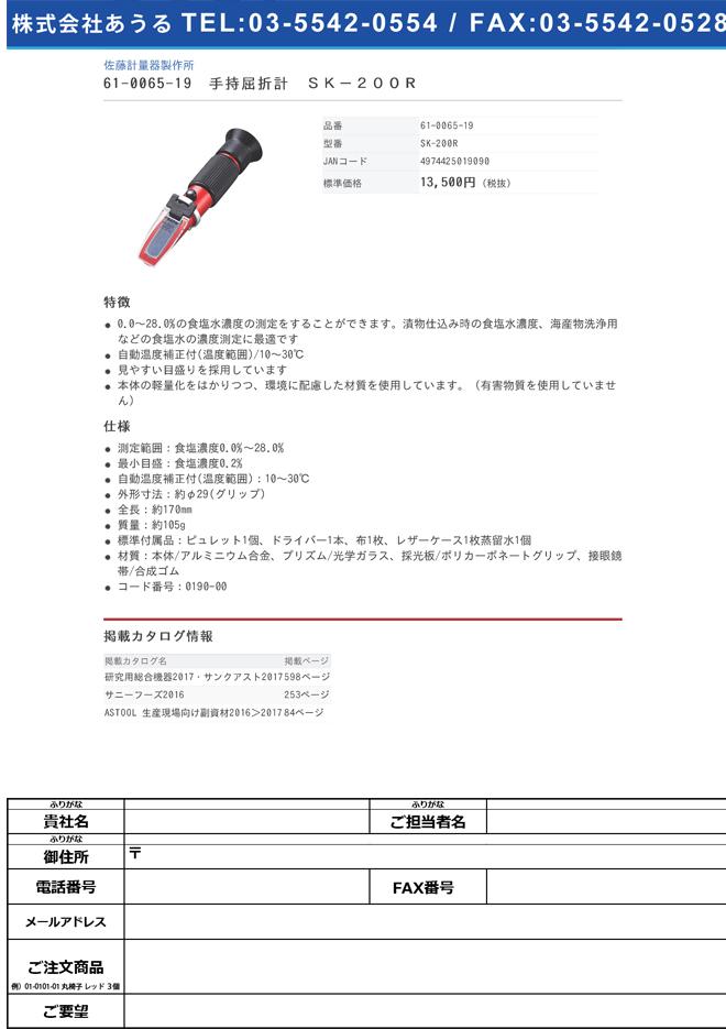 61-0065-19 手持屈折計 SK-200R