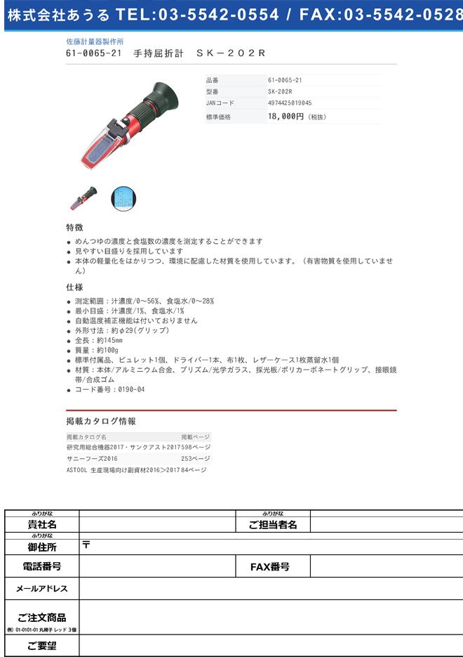 61-0065-21 手持屈折計 SK-202R