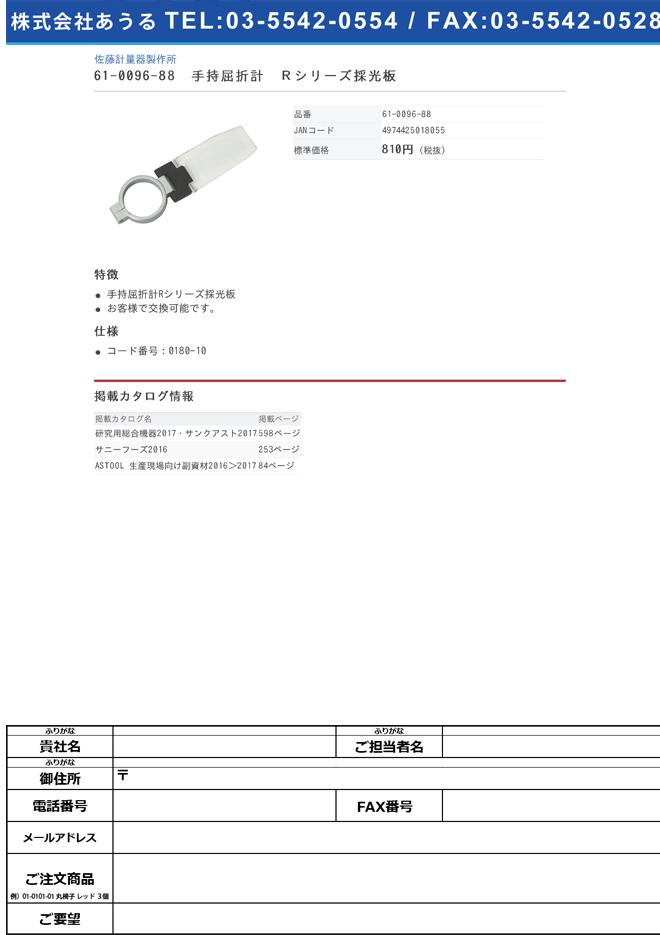 61-0096-88 手持屈折計 Rシリーズ採光板 0180-10