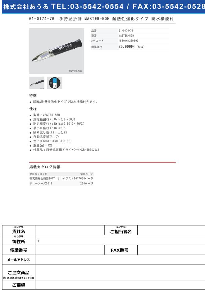 61-0174-76 手持屈折計 耐熱性強化タイプ 防水機能付 MASTER-50H