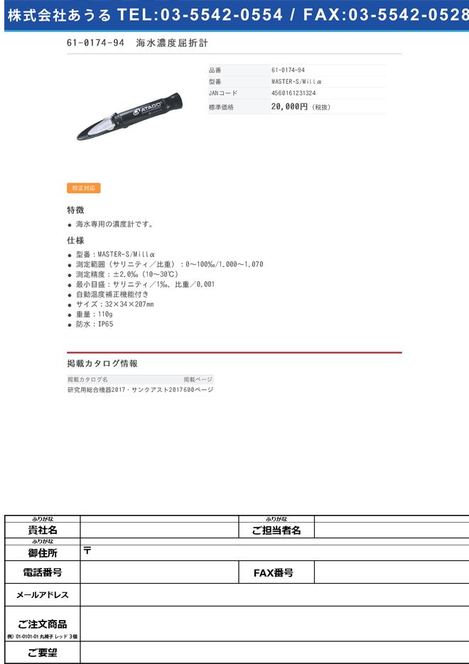 61-0174-94 海水濃度屈折計 MASTER-S/Millα